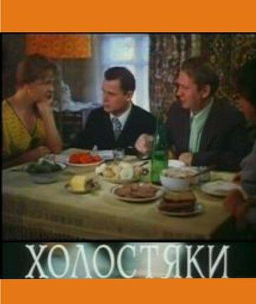 Холостяки (1980)
