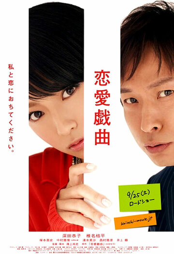 Любовь по сценарию (2010)