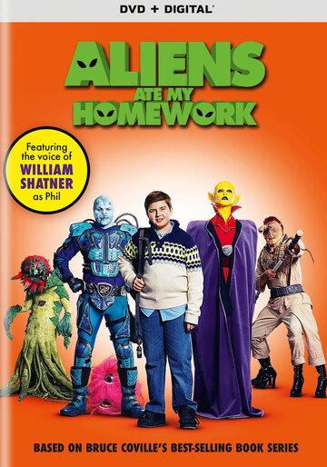 Инопланетяне съели мою домашнюю работу