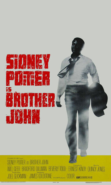 Брат Джон (1971)