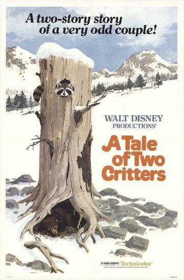 История о двух животных (1977) полный фильм онлайн