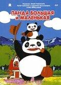 Смотреть онлайн Панда большая и маленькая