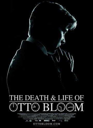 Смерть и жизнь Отто Блума (The Death and Life of Otto Bloom)