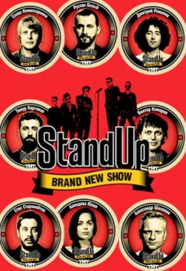 Stand Up (1-6 сезон) - смотреть онлайн