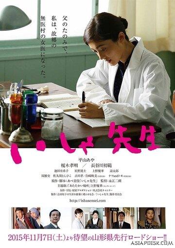 Доктор (2015)
