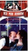 Постер к фильму Все мои Ленины (1997)