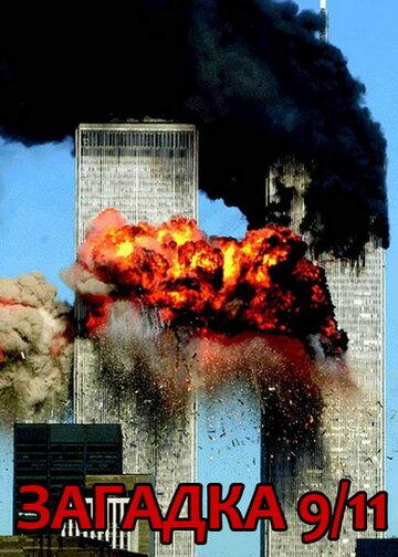 Загадка 9/11 (2006) полный фильм онлайн