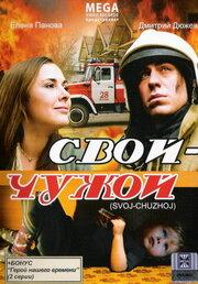 Свой-Чужой (2008)