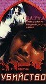 Убийство (1988)