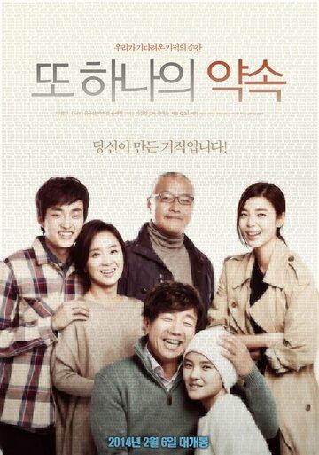 Другая семья (Tto hanaeui yaksok)