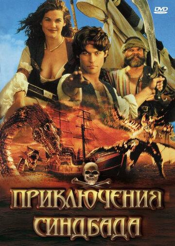 Приключения Синдбада (The Adventures of Sinbad)