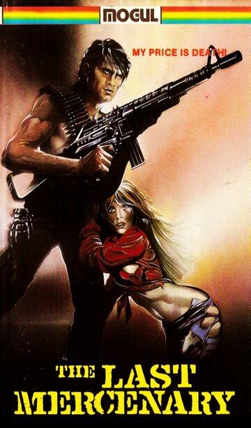 Рольф (1984)