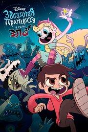 Звездная принцесса и силы зла (2015)