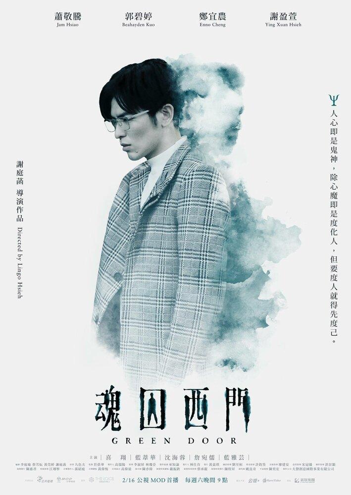1243448 - Зелёная дверь / 2019 / Тайвань