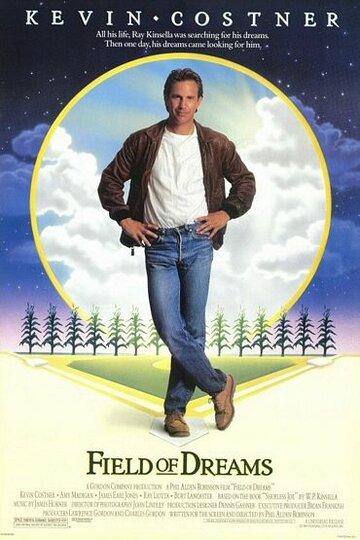 Поле чудес (1989) полный фильм онлайн