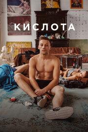 Кислота (2018) смотреть онлайн фильм в хорошем качестве 1080p
