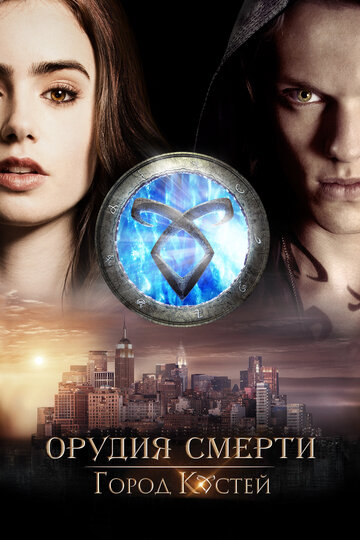 ������ ������: ����� ������ (The Mortal Instruments: City of Bones)