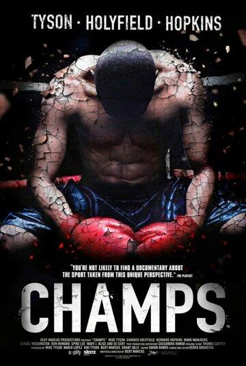 Чемпіони (2015)