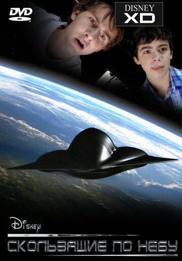 Скользящие по небу (2009)