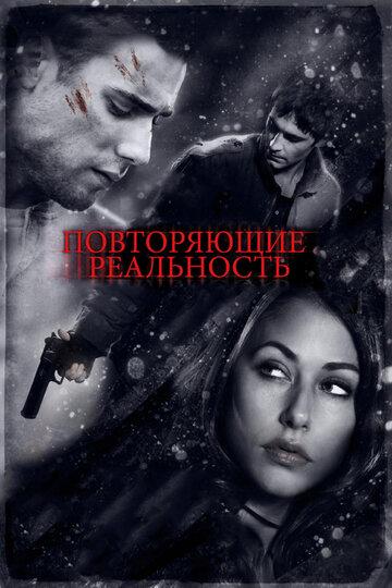 Фильм Такой вот Содом