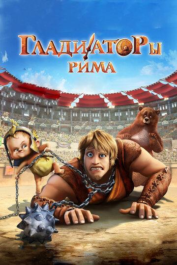 ���������� ���� (Gladiatori di Roma)