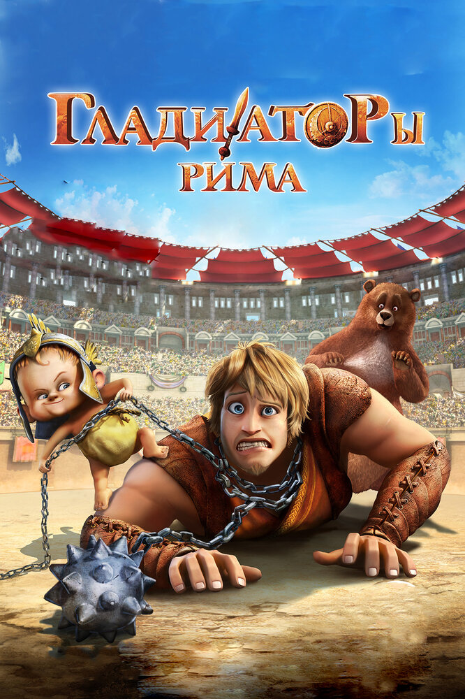 Гладиаторы Рима (2012) - смотреть онлайн