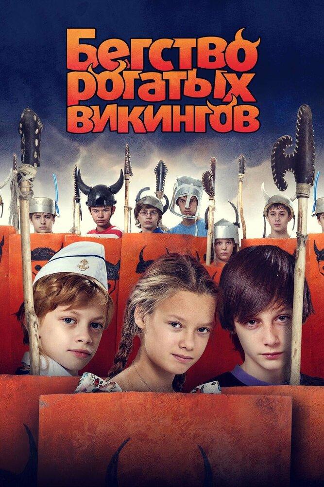 Постер Бегство рогатых викингов