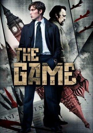 Игра (2014)