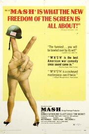 Военно-полевой госпиталь М.Э.Ш. (1969)