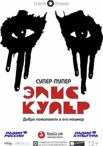 Супер-пупер Элис Купер (Super Duper Alice Cooper)