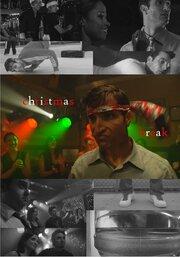 Рождественский срыв (2008)