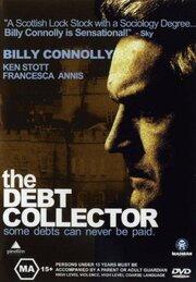 Смотреть онлайн Сборщик долгов