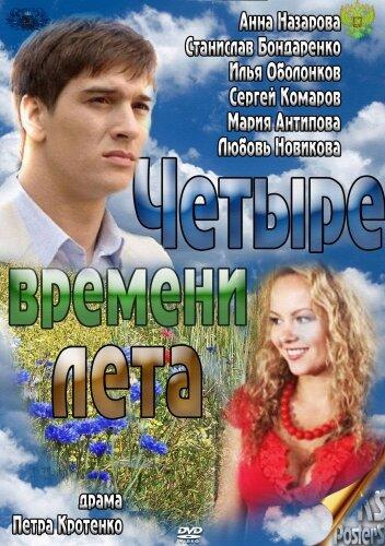 Четыре времени лета (1-8 серии из 8) (Петр Кротенко)