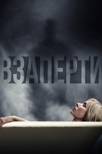 Взаперти (2016) полный фильм