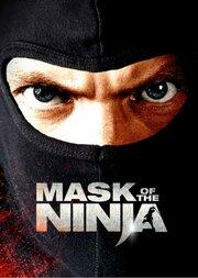 Маска ниндзя (2008)