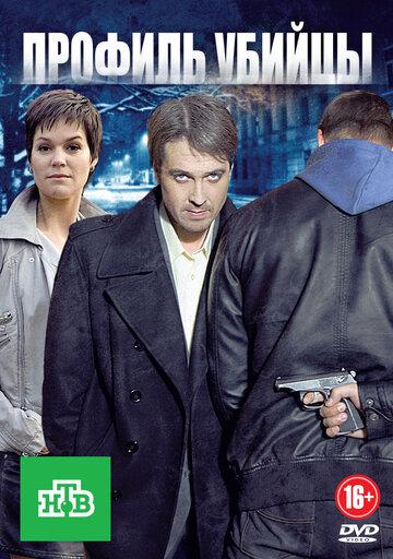 Профиль убийцы 2012