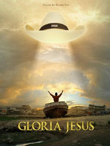 Слава Иисусу