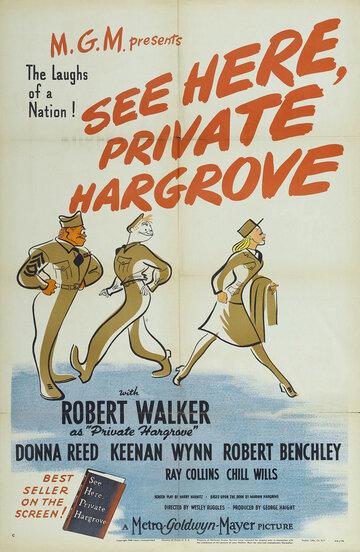 Смотрите здесь, рядовой Харгроув (1944)