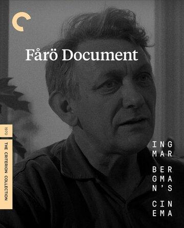 Форё, документальный фильм (1969) полный фильм онлайн