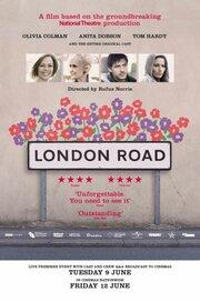 Смотреть онлайн Лондонская дорога