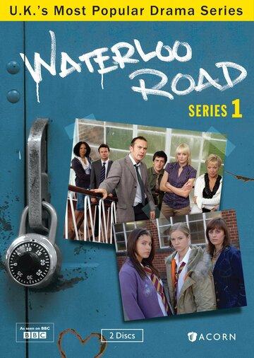 Улица Ватерлоо (2006) полный фильм онлайн