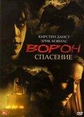Ворон 3: Спасение (1999)