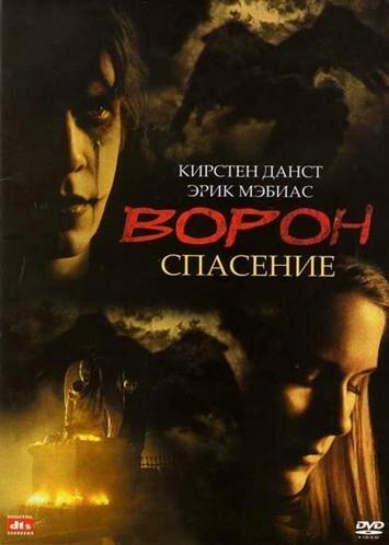 Фильм Ворон 3: Спасение
