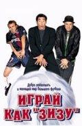 Играй как `Зизу` (2002)
