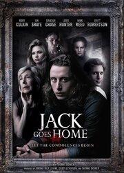 Смотреть онлайн Джек отправляется домой