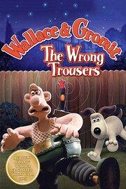Смотреть онлайн Уоллес и Громит 2: Неправильные штаны