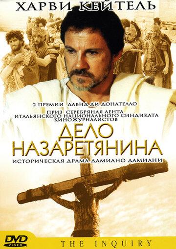 Дело назаретянина (1987)