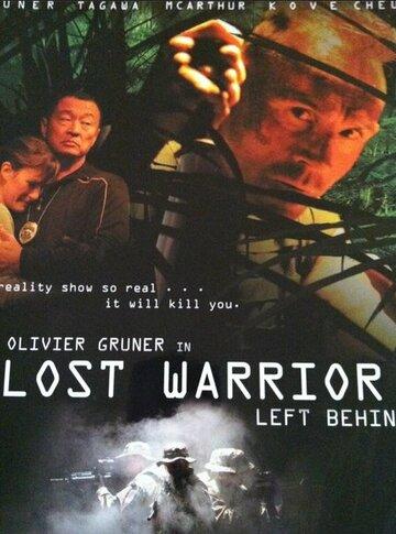 Пропавший воин (Lost Warrior: Left Behind)