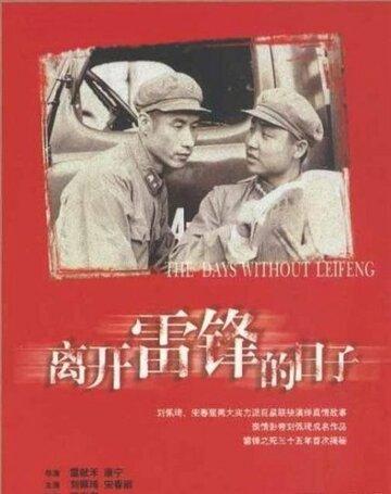 Жизнь после Лэй Фэна (1996) полный фильм онлайн