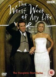 Худшая неделя моей жизни (2004)